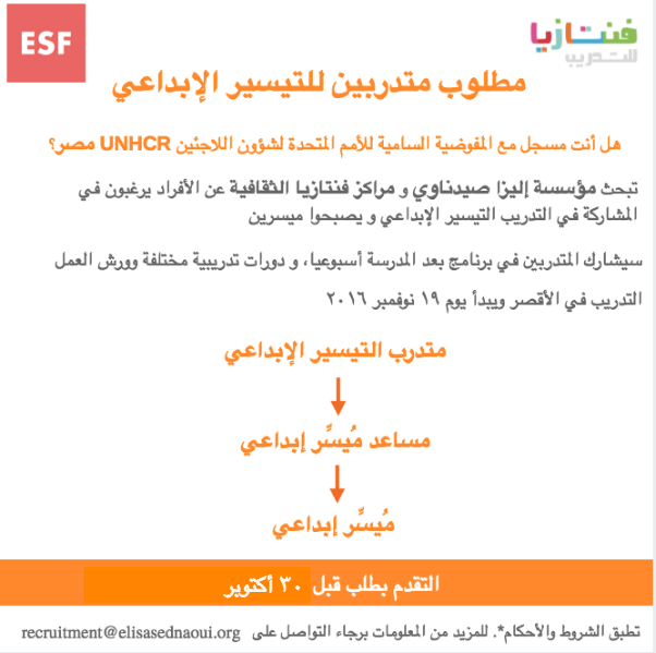 Call for traineed - Arabic